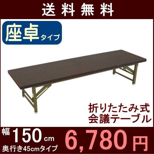 【送料無料】折りたたみ式会議テーブル (座卓タ...