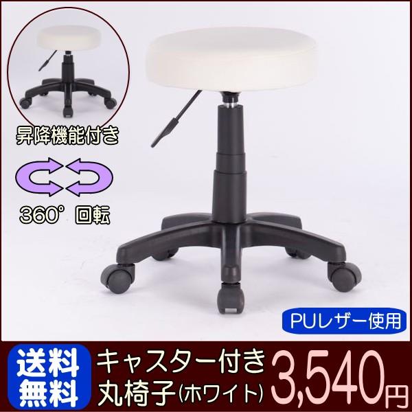 【送料無料】丸椅子 スツール キャスター付き ホ...