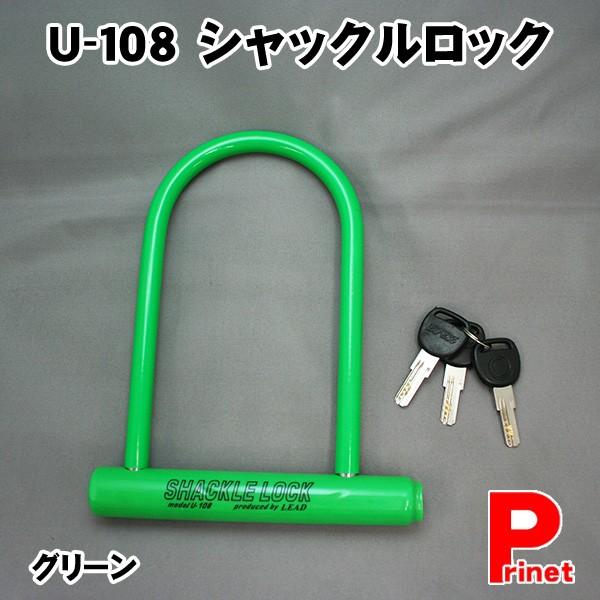 シャックルロック/U字ロック グリーン U-108G...