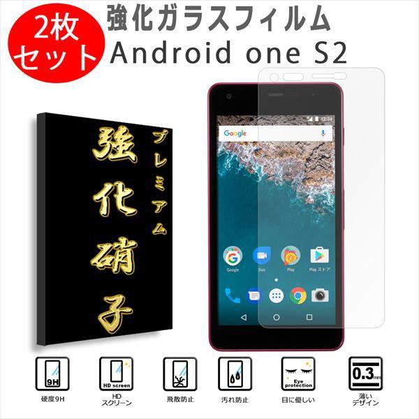 【2枚セット】Android One S2 ★オリジナル強化ガ...