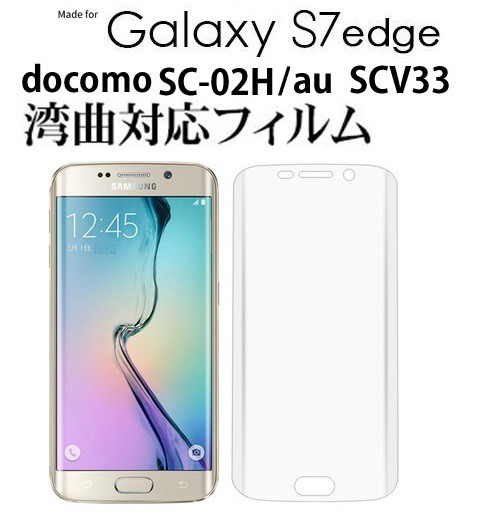 Galaxy S7 Edge 液晶保護フィルム 3D全画面保護フ...