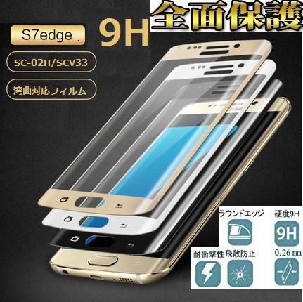 Galaxy S7 Edge 3D全画面保護フィルム 9H曲面フ...