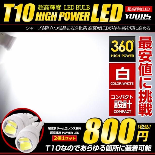 T10 パワーLED セラミック製 ウェッジ球 ホワイト...