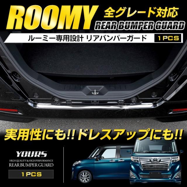 ルーミー ROOMY  専用 メッキ リアバンパーガード...
