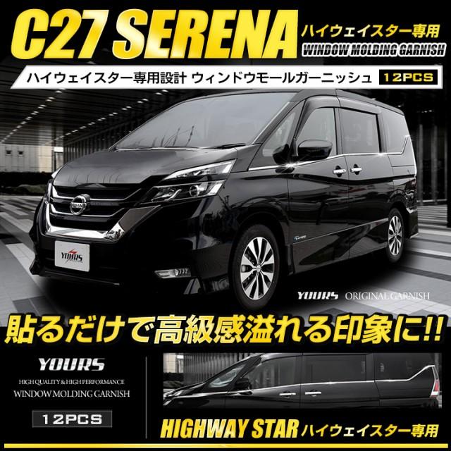 セレナ C27 専用 メッキ ウィンドウモールガーニ...