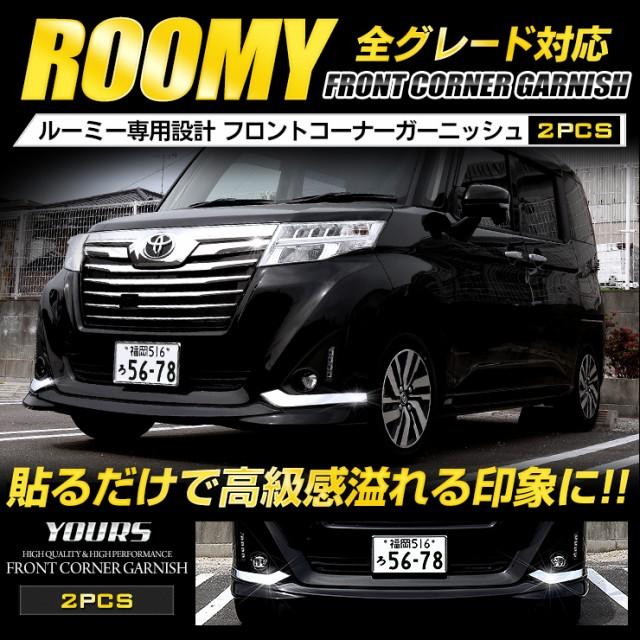 ルーミー ROOMY 専用 フロントコーナーガーニッ...