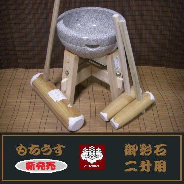 餅つき道具 二升用臼 木台・杵L・小槌杵2本セ...