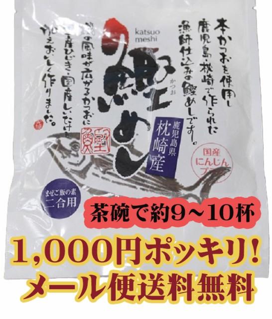 「1000円ぽっきり!」「送料無料」枕崎鰹めし【混...