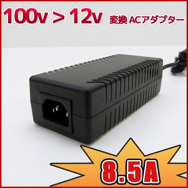【大容量 8.5A】100v→12v変換ACアダプター 家庭...