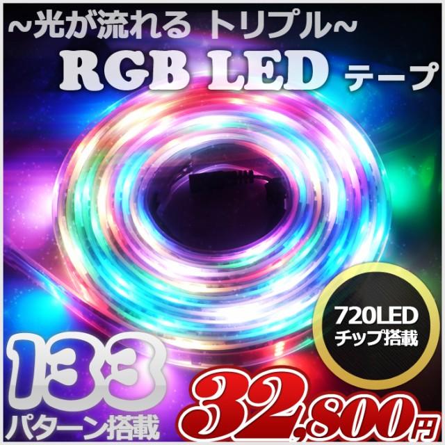 【トリプルライン】圧巻の明るさ 光が流れる RGB ...