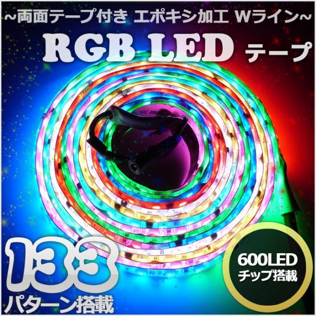 【Wライン】エポキシ加工 光が流れる RGB LEDテー...