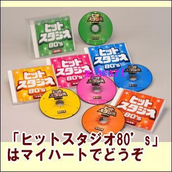 【通常送料・代引手数料0円】ヒットスタジオ80's(CD) DYCL-1441