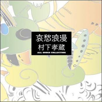 【宅配便通常送料・代引手数料0円】哀愁浪漫〜村...