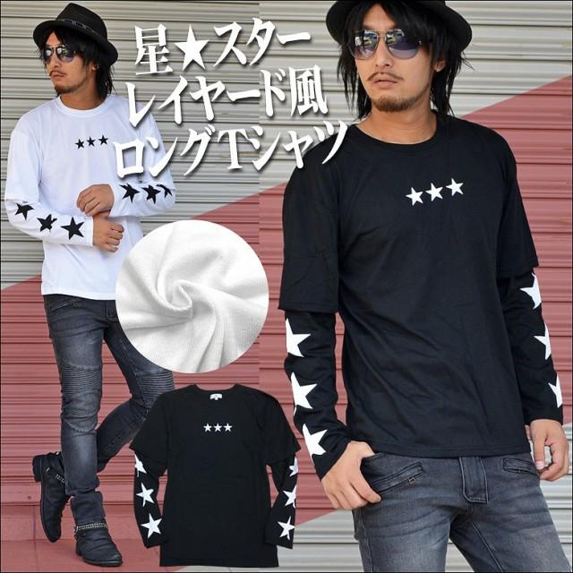 スター柄フェイクレイヤードロングTシャツ ロンT...