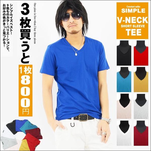 【まとめ割対象商品3枚買うと1枚800円!】メンズ V...