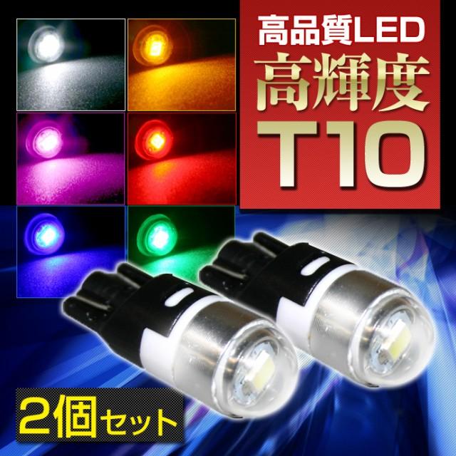 【T10】高品質 高輝度LEDバルブ 12V《ホワイト/ブ...