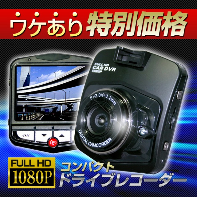 【ワケあり品】2.3インチ 高画質フルHD 小型ドラ...