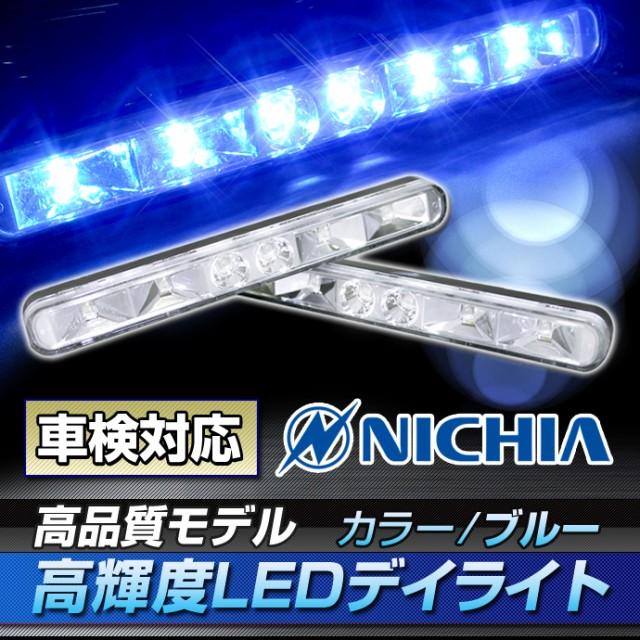 《車検対応》高品質 高輝度LEDデイライト《ブルー...