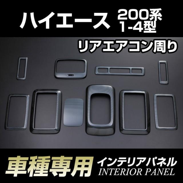 【車種専用】[トヨタ]ハイエース《200系》 (1-4...