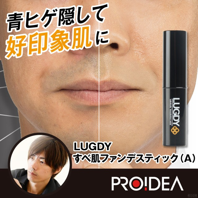 青ひげ隠し男性用コンシーラー LUGDY すべ肌ファ...