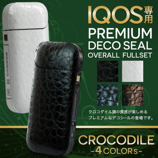【iQOS専用プレミアム スキンシール】クロコダイ...