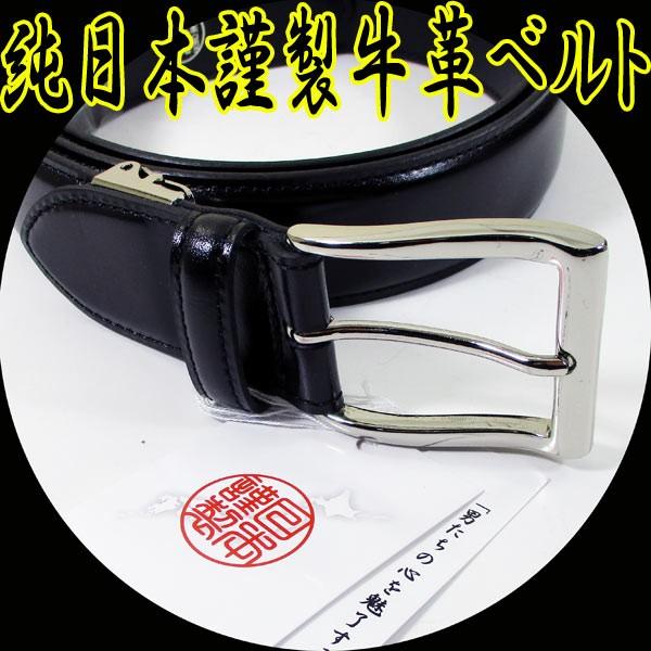 【送込】 純日本謹製 牛革ベルト 135200-10黒 ...