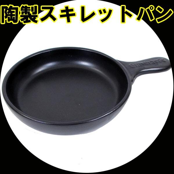 『送料無料1000円ポッキリ』*陶製調理器 スキレッ...