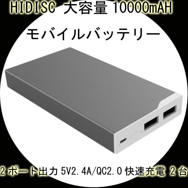 【送料無料】 HIDISC 大容量10000mAH モバイルバ...