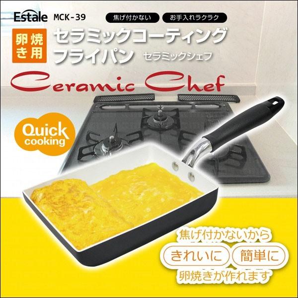 【送込】 Estale/セラミックコーティング/卵焼き...