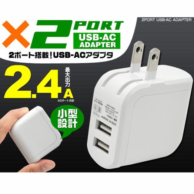 【メール便送料無料】 USB充電器 USB-AC アダプタ...