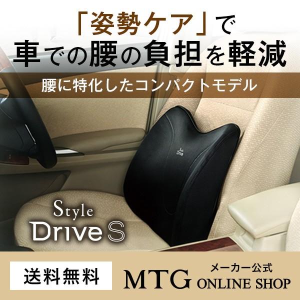 【メーカー公式】Style Drive S(スタイルドライ...