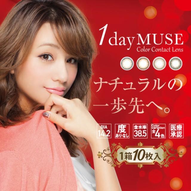 [メール便送料無料]MUSE/1day/1箱10枚入り