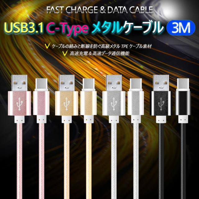 USB TYPE-C 急速 充電 ケーブル 3m Xperia XZ1 SO...