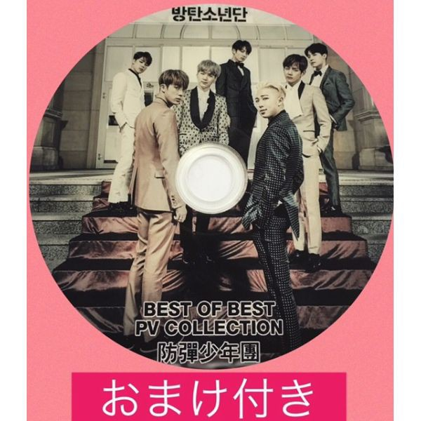 【送料無料 】BTS 防弾少年団 バンタン DVD 韓...