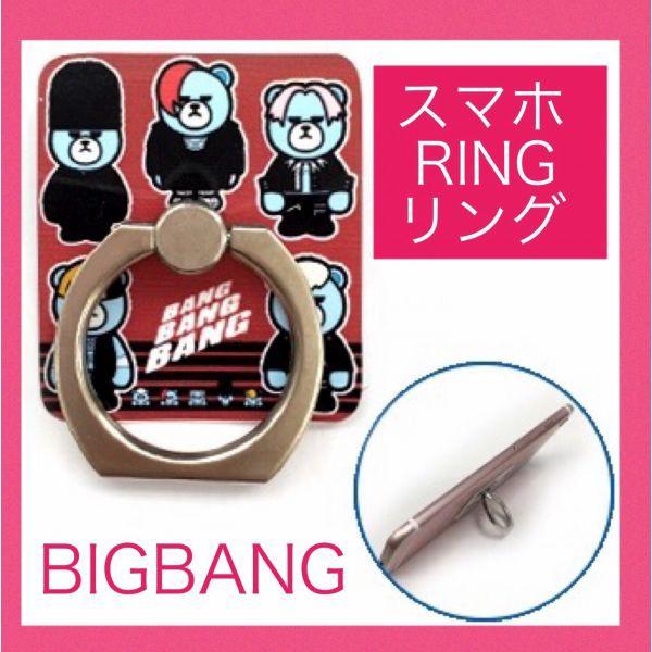 【送料無料】  BIGBANG ビッグバン  スマホリン...