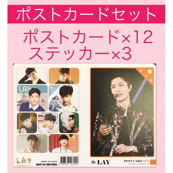 【送料無料】  EXO LAY レイ ポストカード& ス...