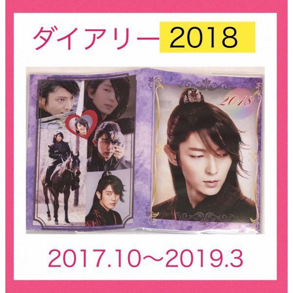 ★送料無料・ダイアリー 2018★ イジュンギ イ...
