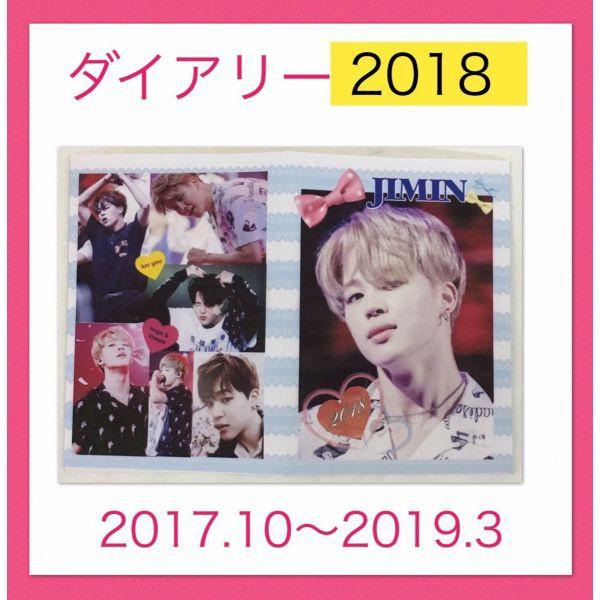 ★送料無料・ダイアリー 2018★ BTS ジミン 防...