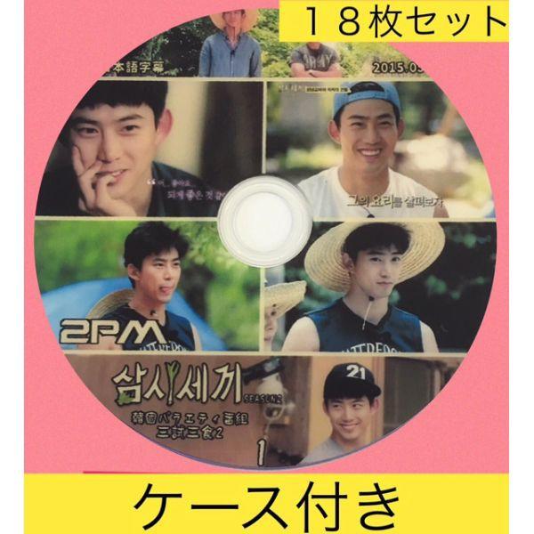 【送料無料 】2PM テギョン イソジン イ・ソジ...