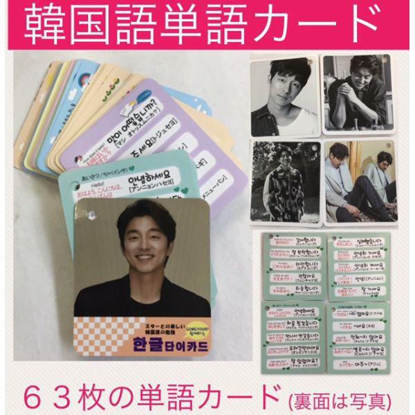 【送料無料】  コンユ 韓国語単語カード ハング...