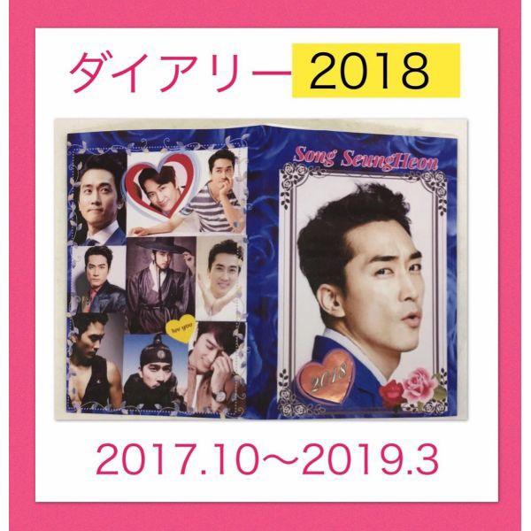 ★送料無料・ダイアリー 2018★ ソンスンホン ...