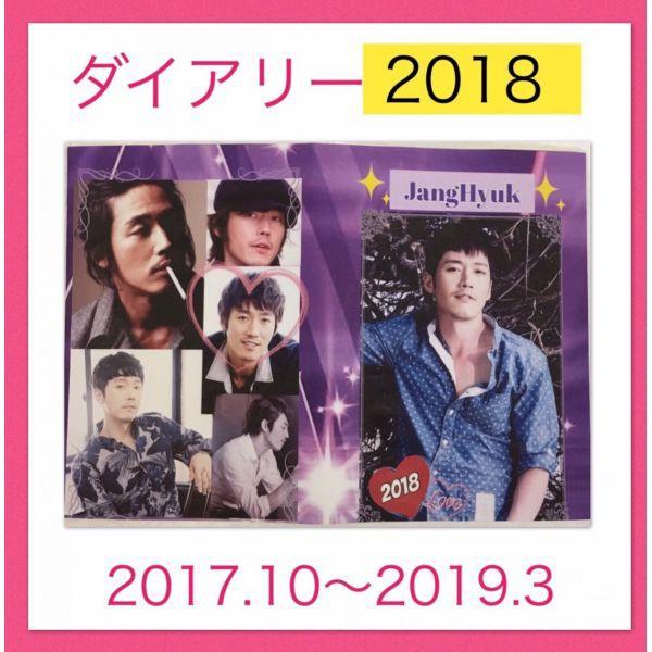 ★送料無料・ダイアリー 2018★ チャンヒョク ...