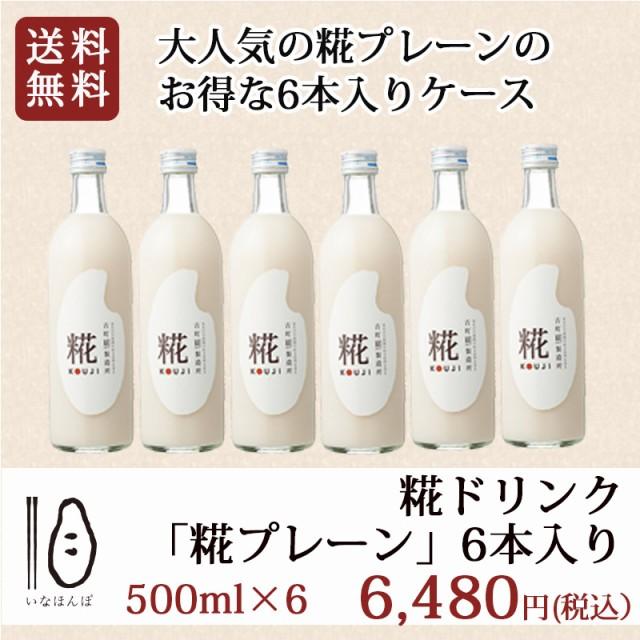 糀 甘酒 あま酒 麹 新潟 古町 500ml×6 3リットル...