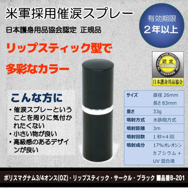 催涙スプレー B-201 ポリスマグナム 3/4オンスリ...