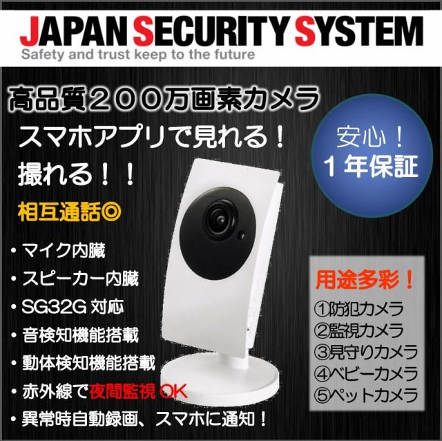 200万画素 ワイヤレスカメラ PF-CS717【送料無料...