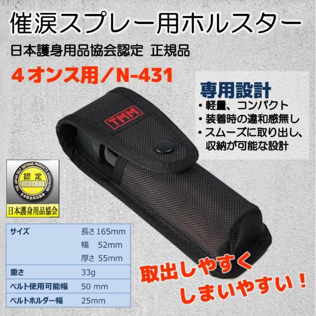 催涙スプレー用ホルスタ— ・ 4オンス用 N-431 【...