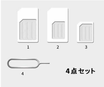 お試し【SIMカード 変換アダプタ 4点セット】【標...