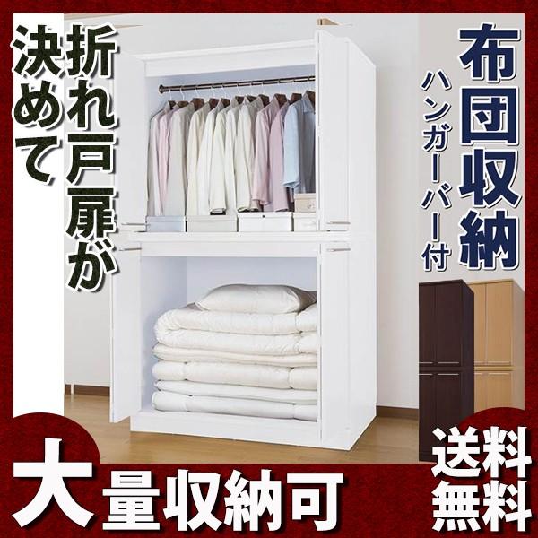 【1台限定 1,000円引き】 クローゼット 折れ戸...