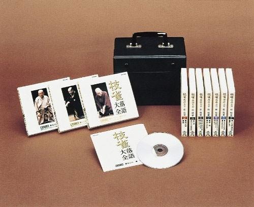 【送料無料】 枝雀落語大全 CD10枚組 第一期