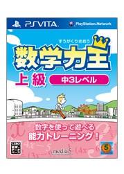 【送料無料】 PS Vita 数学力王 上級中3レベル
